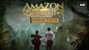 Amazon-Obhijaan-আমাজন-অভিযান-Official-Teaser-Dev-Kamaleshwar-Mukherjee-SVF-2017