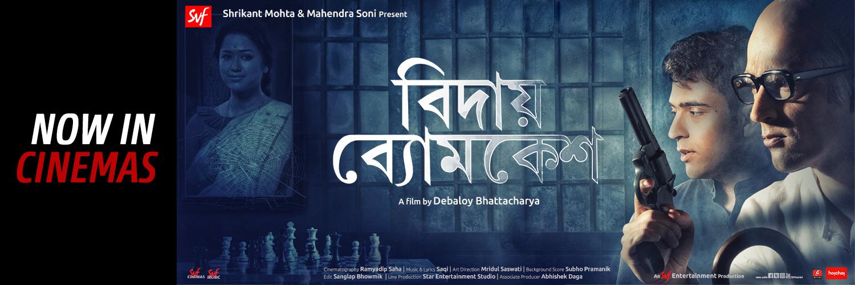 Bidaay Byomkesh | SVF Films