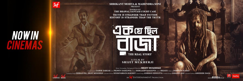 Ek Je Chhilo Raja | SVF Films